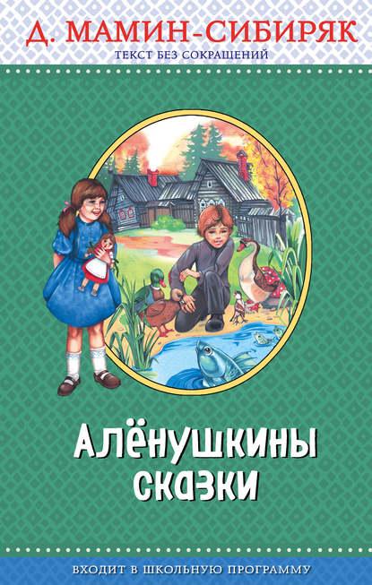 Обложка «Алёнушкины сказки»