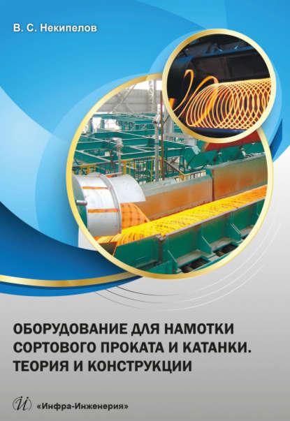 Обложка «Оборудование для намотки сортового проката и катанки. Теория и конструкции»