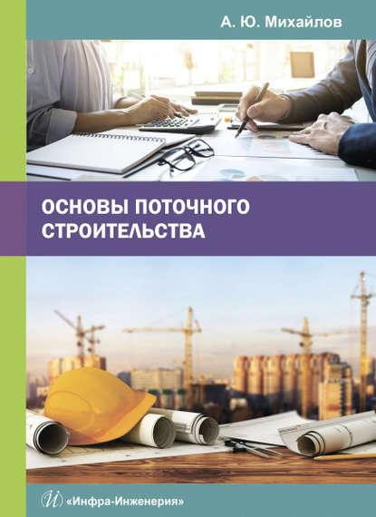 Обложка «Основы поточного строительства»