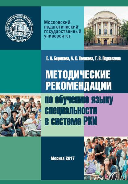 Обложка «Методические рекомендации по обучению языку специальности в системе преподавания русского языка как иностранного»