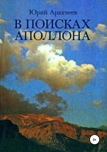 Обложка «В поисках Аполлона»