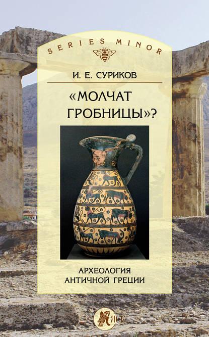 Обложка ««Молчат гробницы»? Археология античной Греции»