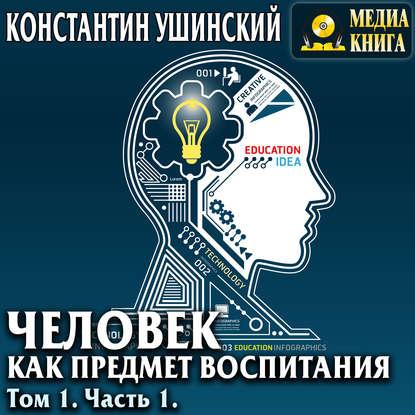 Обложка «Человек как предмет воспитания. Опыт педагогической антропологии. Том 1. Часть 1»