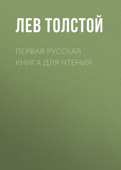 Обложка «Первая русская книга для чтения»