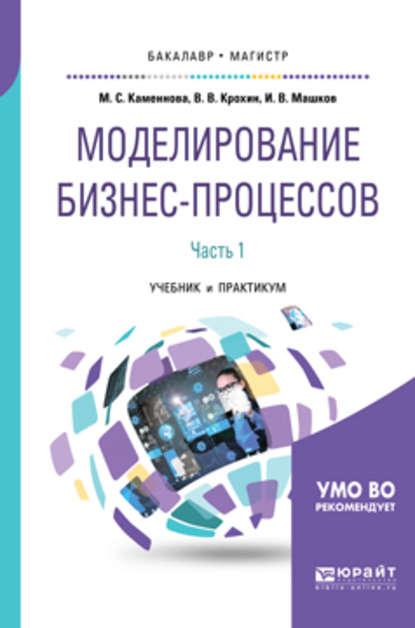 Обложка «Моделирование бизнес-процессов. В 2 ч. Часть 1. Учебник и практикум для бакалавриата и магистратуры»