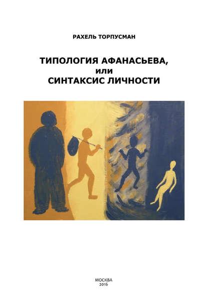 Обложка «Типология Афанасьева, или Синтаксис Личности»