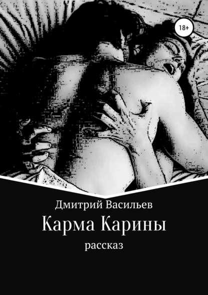 Обложка «Карма Карины»