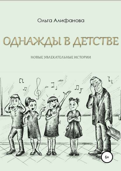 Обложка «Однажды в детстве. Новые увлекательные истории»