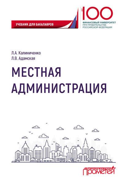 Обложка «Местная администрация»