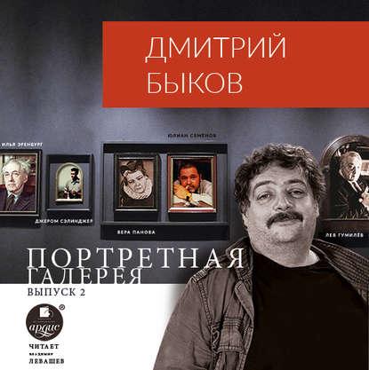 Обложка «Портретная галерея. Выпуск 2»