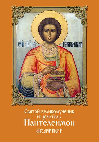 Обложка «Святой великомученик и целитель Пантелеимон. Акафист»