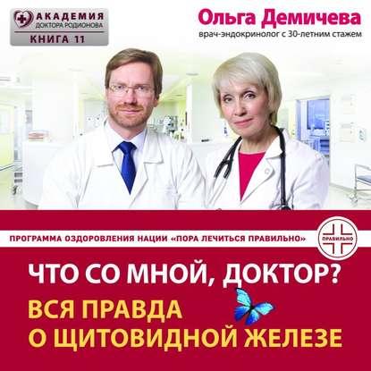 Обложка «Что со мной, доктор? Вся правда о щитовидной железе»