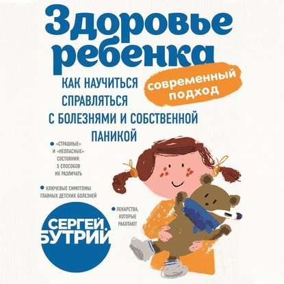 Обложка «Здоровье ребенка: современный подход. Как научиться справляться с болезнями и собственной паникой»