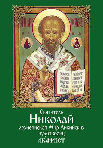 Обложка «Святитель Николай, архиепископ Мир Ликийских, чудотворец. Акафист»