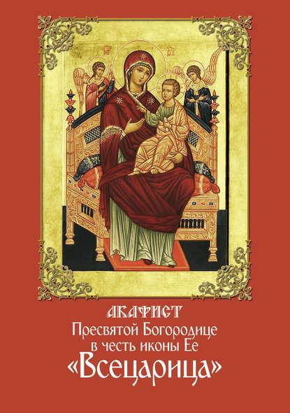 Обложка «Акафист Пресвятой Богородице в честь иконы Ее «Всецарица»»