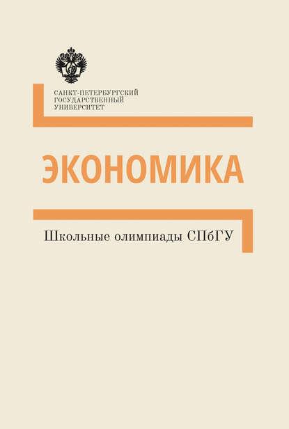 Обложка «Экономика. Школьные олимпиады СПбГУ. Методические указания»