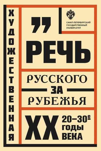 Обложка «Художественная речь русского зарубежья. 20–30-e годы ХХ века»