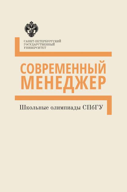 Обложка «Современный менеджер. Школьные олимпиады СПбГУ. Методические указания»
