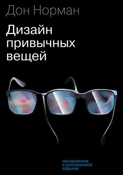 Обложка «Дизайн привычных вещей»