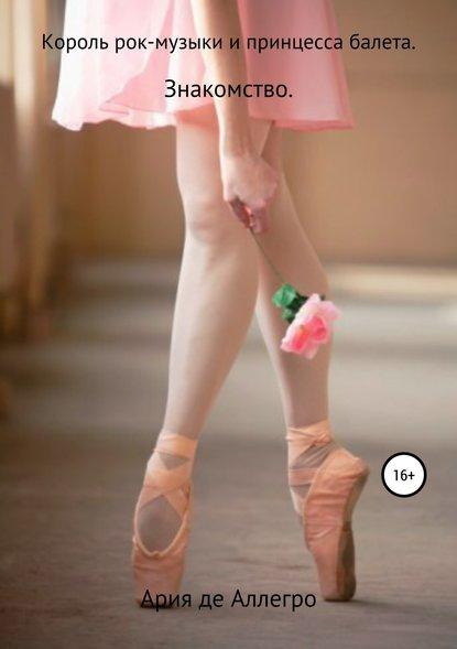Обложка «Король рок-музыки и принцесса балета. Знакомство»