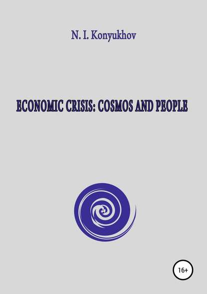 Обложка «Economic crisis: Cosmos and people»