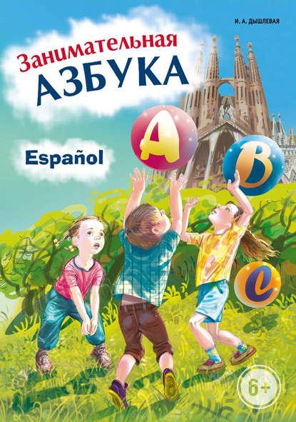 Обложка «Занимательная испанская азбука»