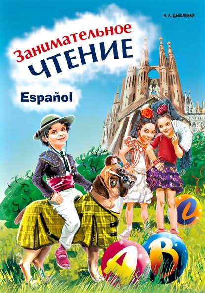 Обложка «Занимательное чтение. Книжка в картинках на испанском языке»