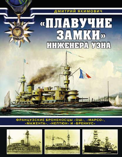 Обложка ««Плавучие замки» инженера Уэна. Французские броненосцы «Ош», «Марсо», «Мажента», «Нептюн» и «Бреннус»»