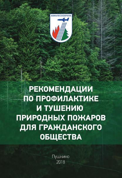 Обложка «Рекомендации по профилактике и тушению природных пожаров для гражданского общества»