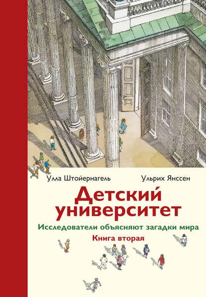 Обложка «Детский университет. Исследователи объясняют загадки мира. Книга вторая»
