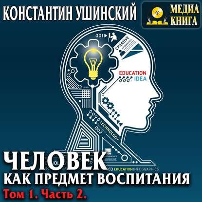 Обложка «Человек как предмет воспитания. Опыт педагогической антропологии. Том 1. Часть 2»