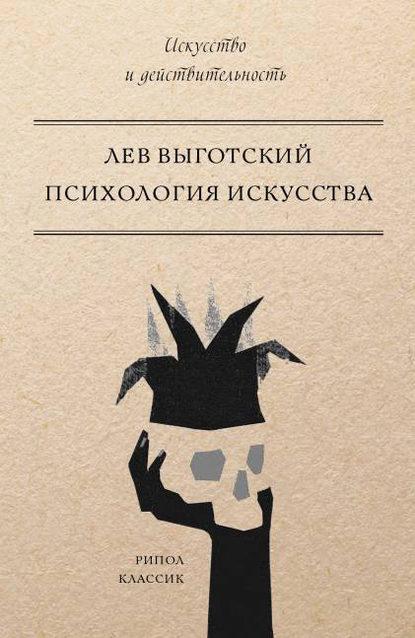 Обложка «Психология искусства»