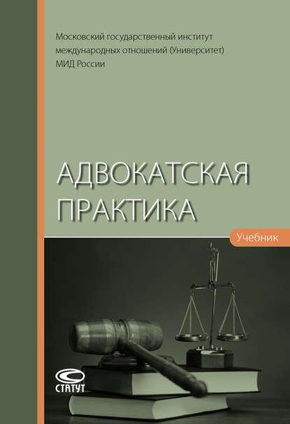 Обложка «Адвокатская практика»