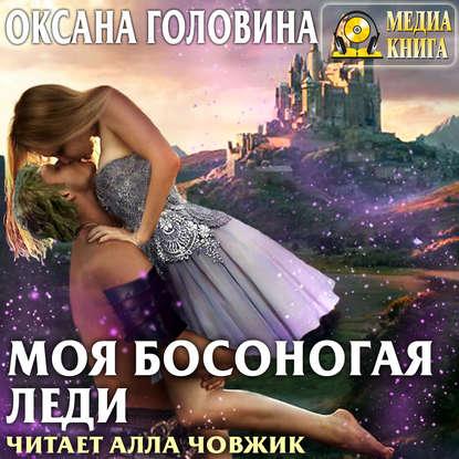 Обложка «Моя босоногая леди»