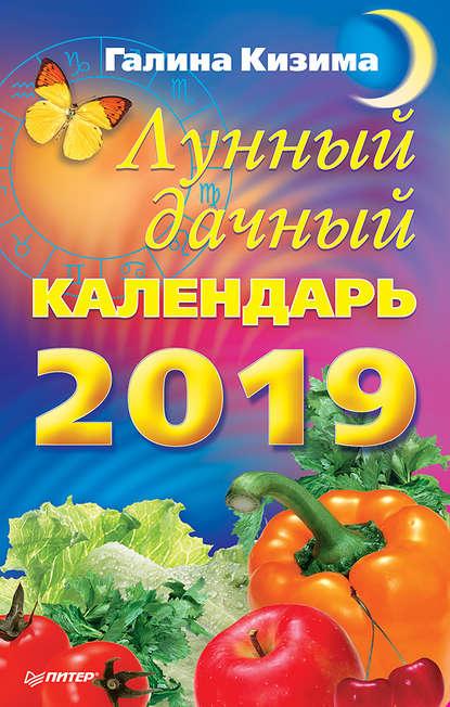 Обложка «Лунный дачный календарь на 2019 год»