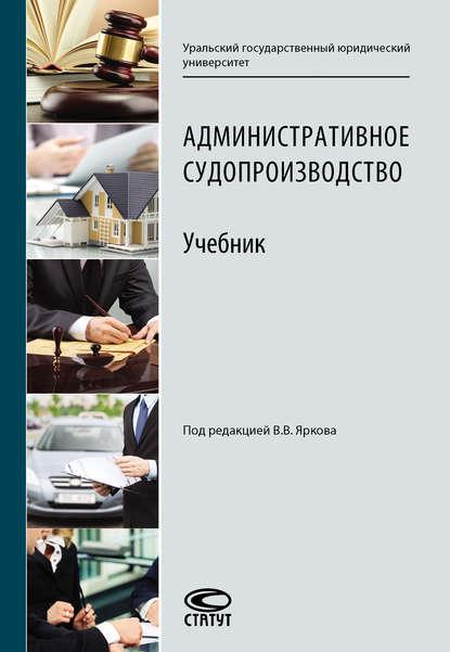 Обложка «Административное судопроизводство. Учебник»