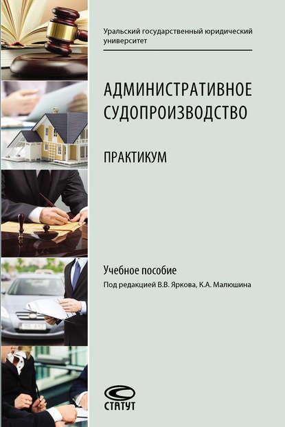 Обложка «Административное судопроизводство. Практикум»