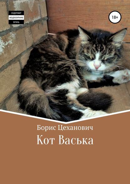 Обложка «Кот Васька»
