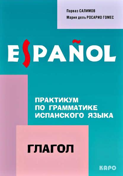 Обложка «Практикум по грамматике испанского языка. Глагол»