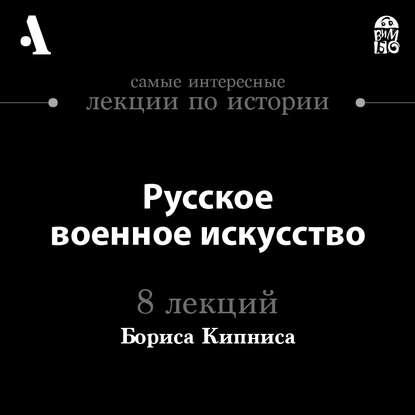 Обложка «Русское военное искусство (Лекция)»