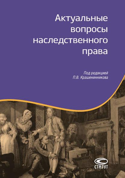 Обложка «Актуальные вопросы наследственного права»