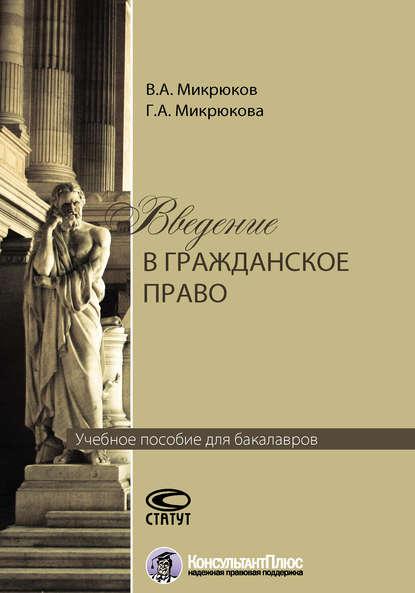 Обложка «Введение в гражданское право»