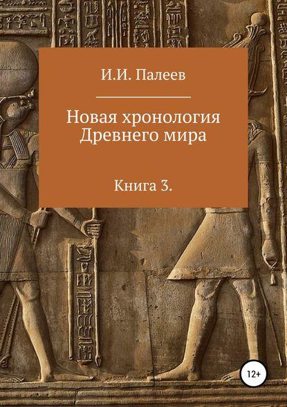 Обложка «Новая хронология Древнего мира. Книга 3»
