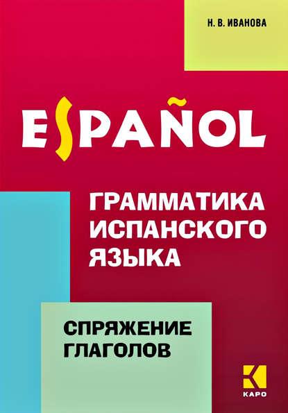 Обложка «Грамматика испанского языка. Спряжение глаголов»