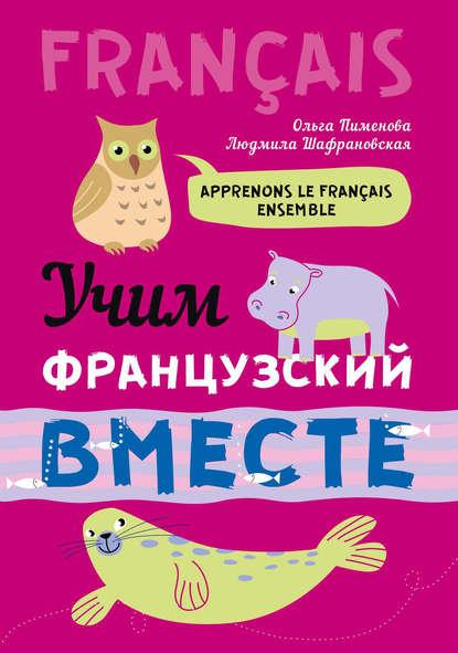 Обложка «Учим французский вместе»