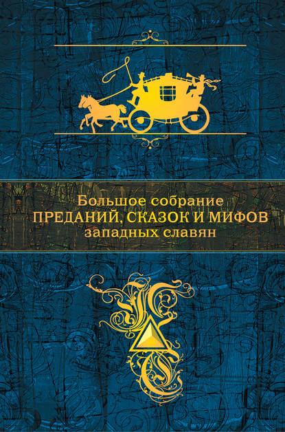 Обложка «Большое собрание преданий, сказок и мифов западных славян»
