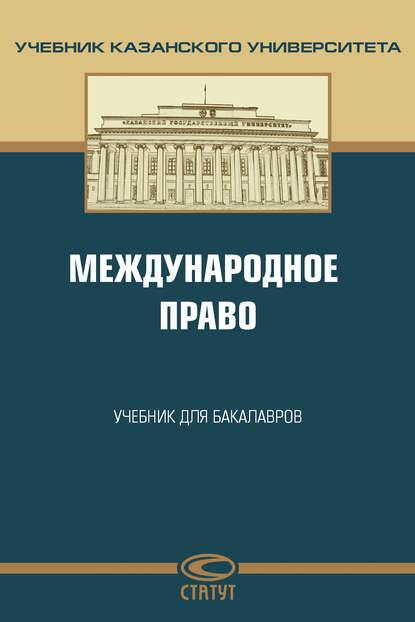 Обложка «Международное право»