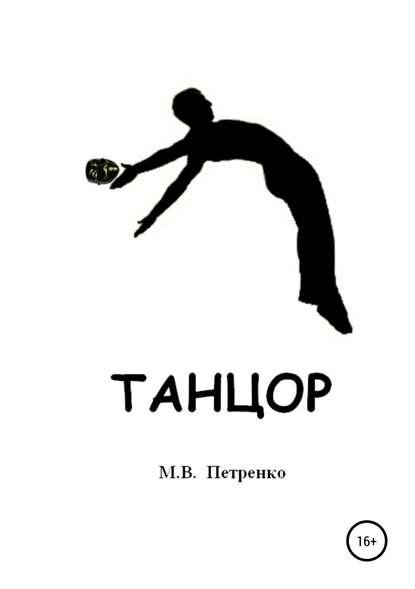 Обложка «Танцор»