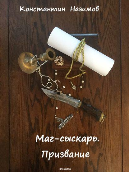 Обложка «Маг-сыскарь. Призвание»