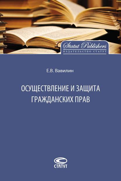 Обложка «Осуществление и защита гражданских прав»